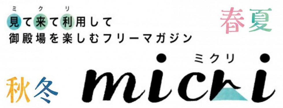 micriスライド